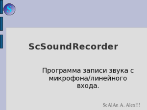 scsoundrecorder